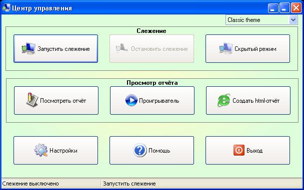 Главное окно программы NeoSpy