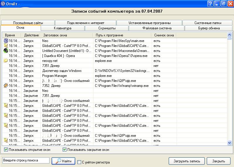 Отчет о слежении в NeoSpy