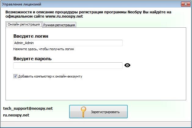 Программу neospy на русском