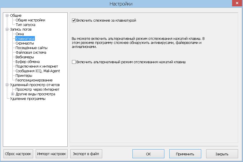 Программа для считывания нажатий клавиатуры