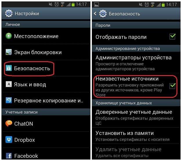 программа слежения для андроид