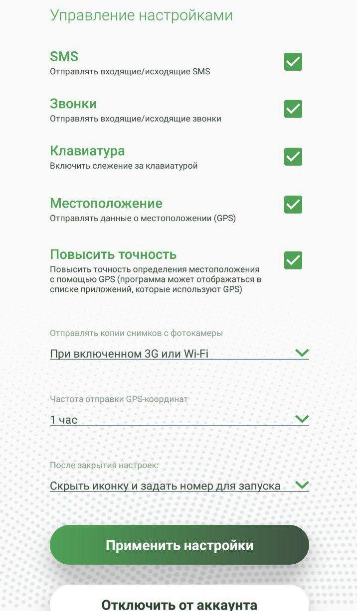 Настройки NeoSpy Mobile Android